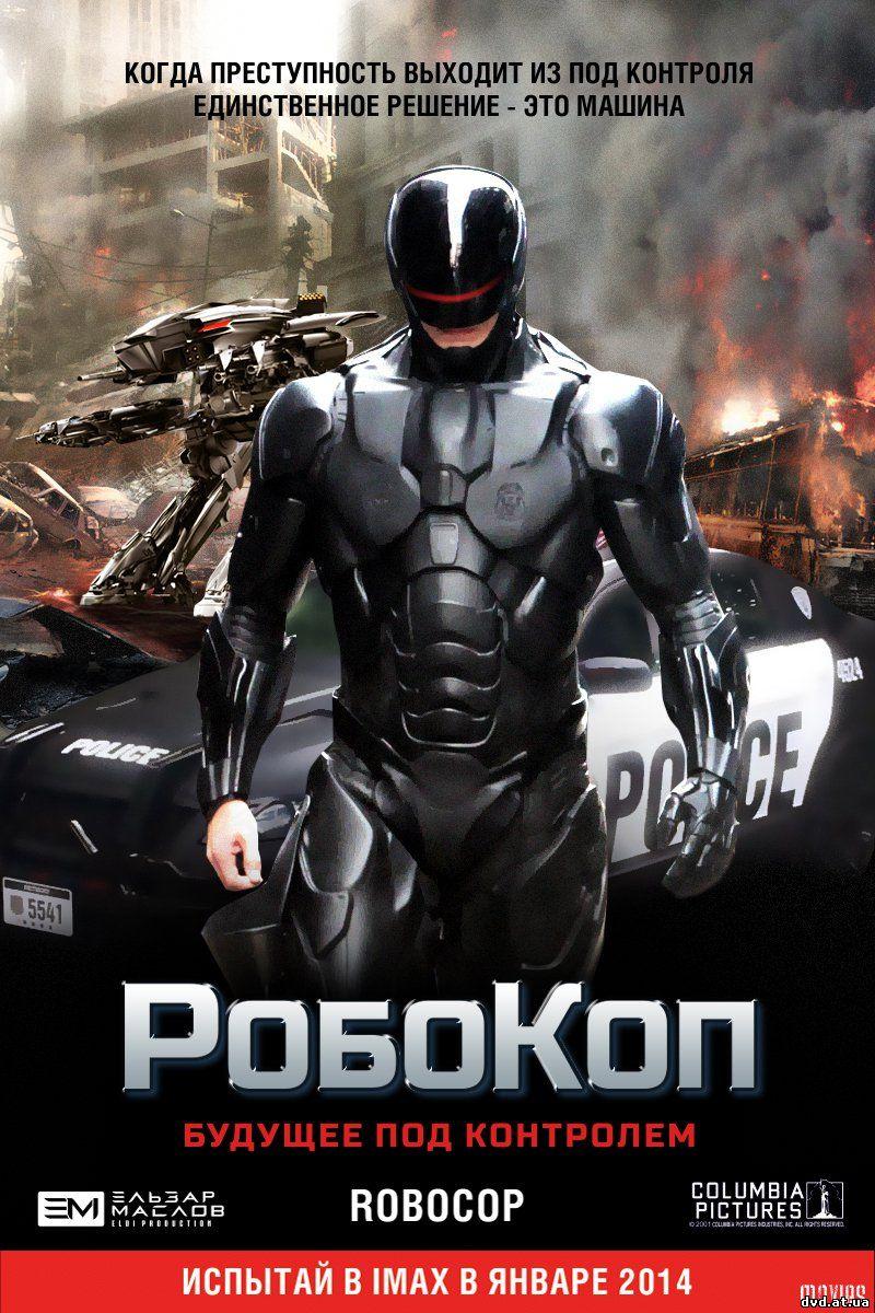 фото из фильма робокоп